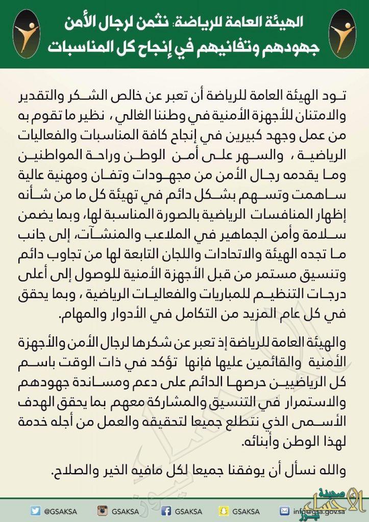 بعد بيان شرطة الرياض تحذر النصر .. هيئة الرياضة تشكر رجال الأمن وتثمن جهودهم في إنجاح المناسبات