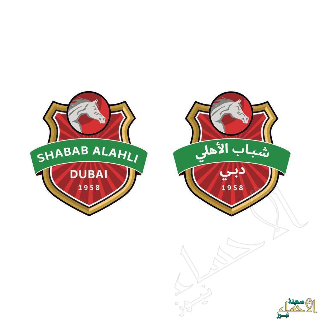 """الإمارات: دمج """"الشباب"""" و""""نادي دبي"""" مع الأهلي في كيان رياضي واحد"""