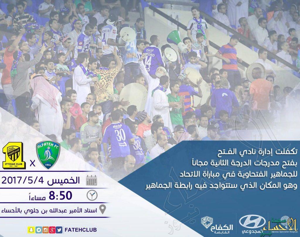 """لجماهير """"النموذجي"""": تذاكر المباراة مجاناً لتأييد #الفتح أمام #الاتحاد"""