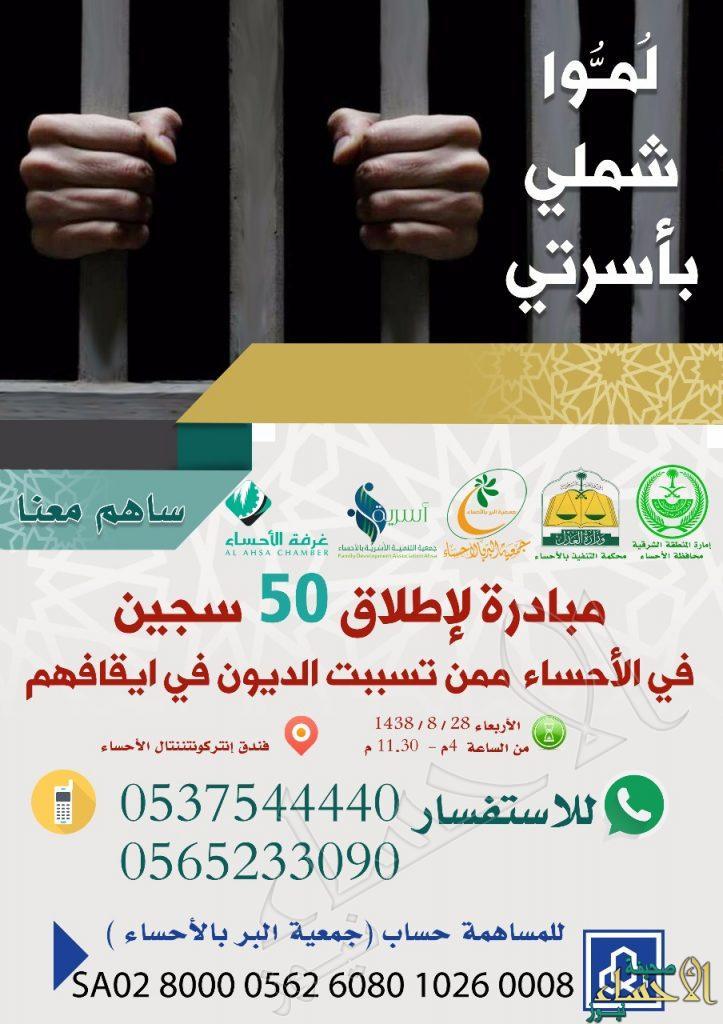🔴 الأحساء تستعد لإطلاق سجناء الحق الخاص قبل رمضان