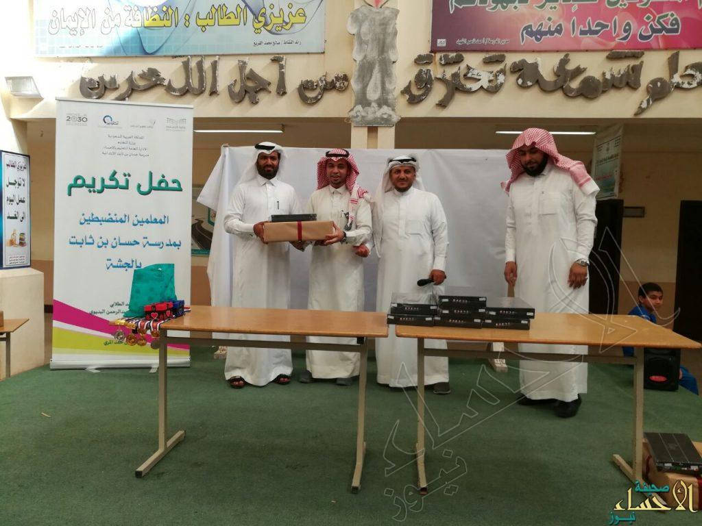 """ابتدائية """"حسان بن ثابت"""" تكرم """"معلميها"""""""