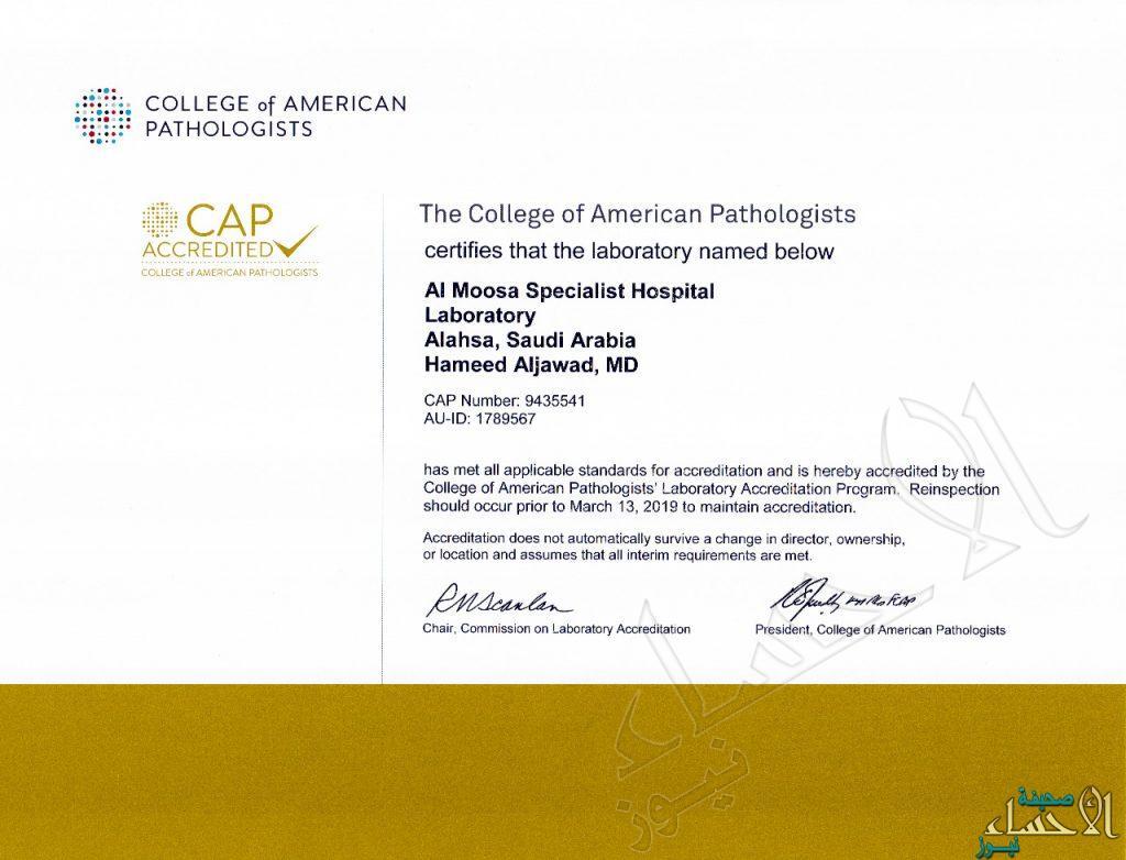 """رسمياً.. مختبر """"الموسى التخصصي"""" معتمد من أعلى الجهات العلمية في أمريكا"""