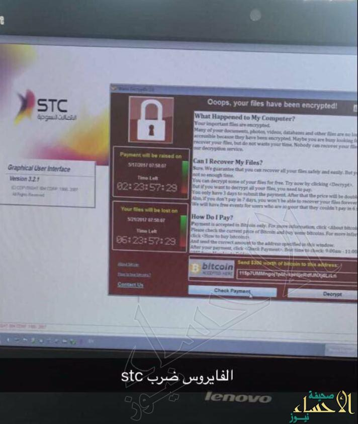 فيروس الفدية يصيب 18% من أجهزة STC