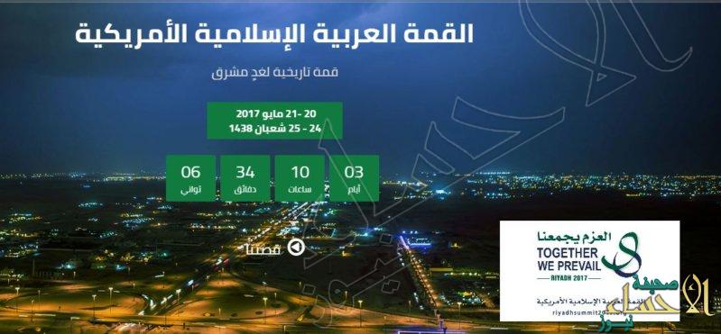 القمة العربية الإسلامية الأميركية بـ 4 لغات