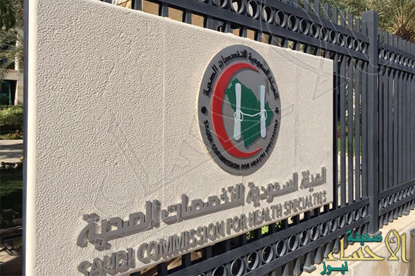 تحويل امتحانات برامج شهادة الاختصاص السعودية إلى رقمية