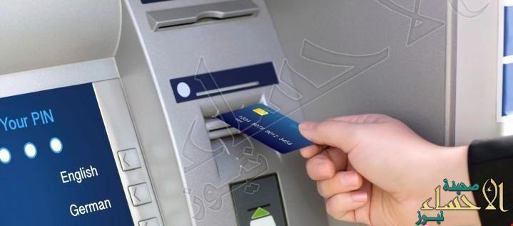 """""""البنوك"""" تكشف طريقة استرداد بطاقة الصرف الآلي إذا ابتلعها الجهاز"""