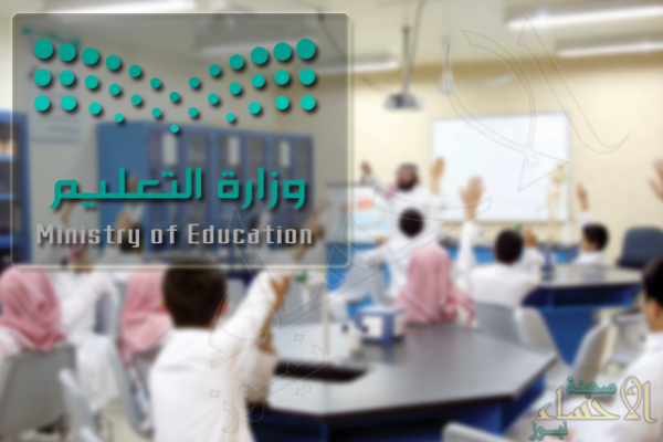 """""""التعليم"""" تطلق برنامجا لتأهيل فريقا وطنيا في مجال الأمن والسلامة المدرسية"""