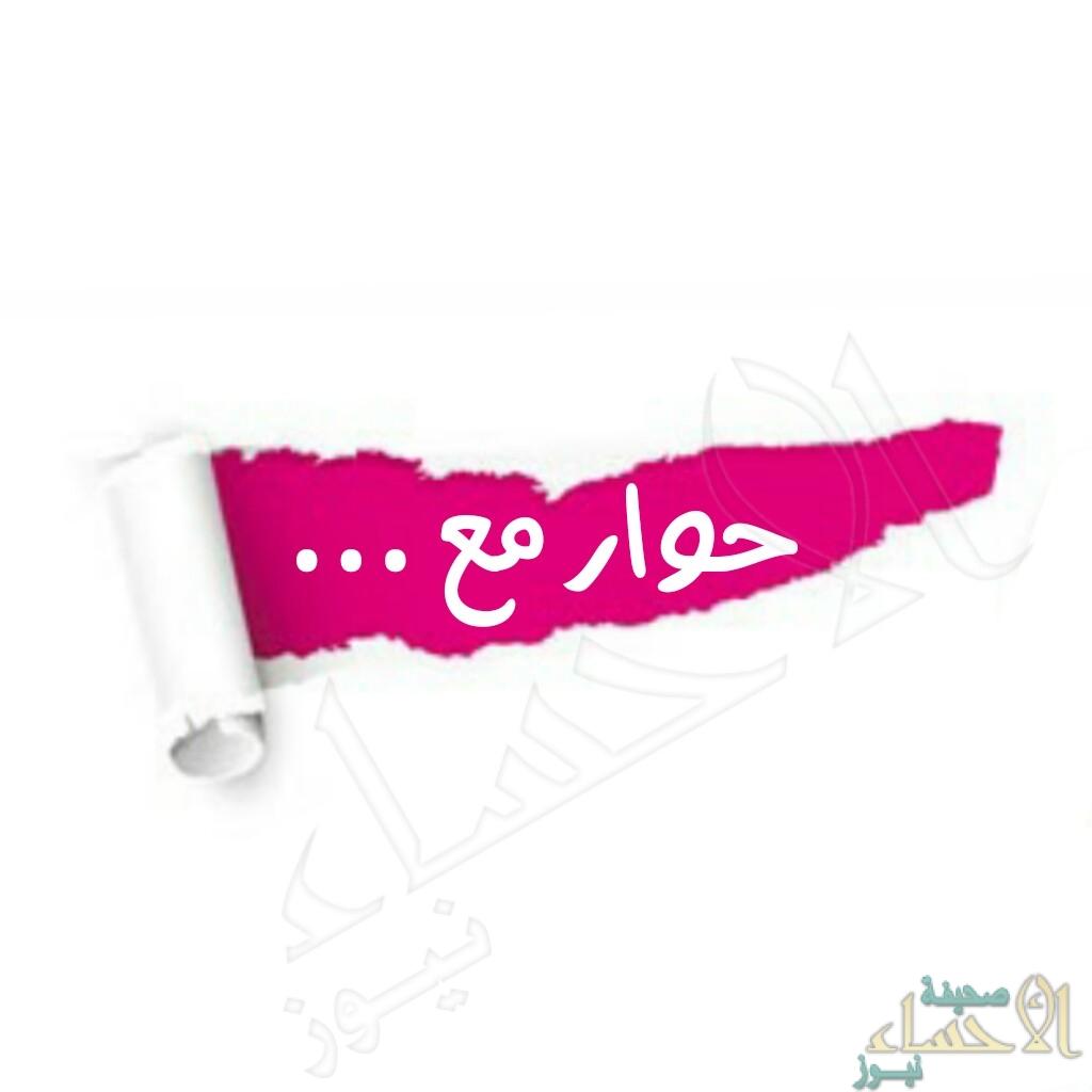 الكاتبة العرجان: نظرتي التشائمية إلى مشاكل المجتمع تُحتم عليَّ ارتداء نظارة وردية