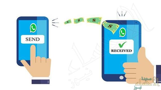 """قريباً.. """"واتساب"""" يسمح بإرسال واستقبال الأموال داخل التطبيق"""
