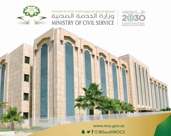 الخدمة المدنية: فتح باب التقديم على الوظائف التعليمية للنساء