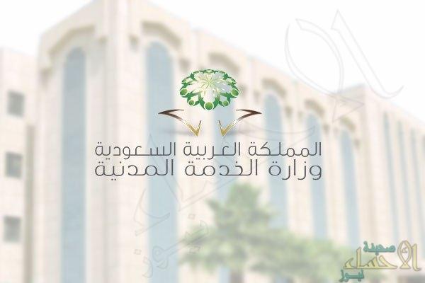 """""""المدنية"""" تعلن: نهاية دوام """"23 رمضان"""" بداية لإجازة عيد الفطر المبارك !!"""