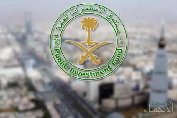 صندوق الاستثمارات العامة يزيد حيازاته من الأسهم الأمريكية إلى 12.8 مليار دولار