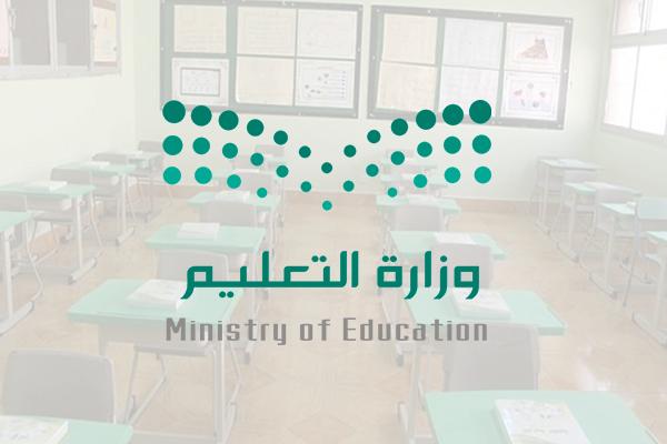 التعليم تدعو المتقدمين لحركة النقل بتنفيذ 3 إجراءات خلال مهلة تنتهي الخميس