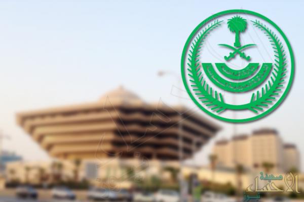 """""""الداخلية"""": استشهاد رجلَيْ أمن وإصابة 3 آخرين في هجوم على نقطة حراسة تابعة للحرس الملكي بجدة"""