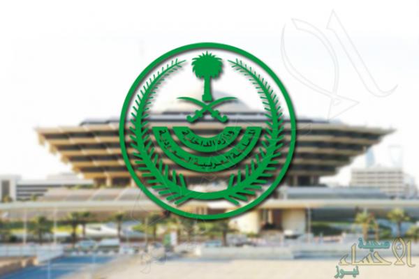 """وزارة الداخلية: التزام عالٍ بـ """"منع التجول"""""""