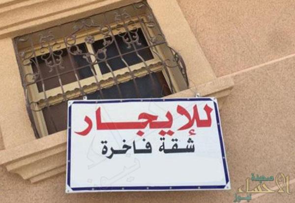 سعودي لم يشاهد التلفزيون منذ 20 عاما.. يضع شرطاً غريباً لتأجير شقته!!