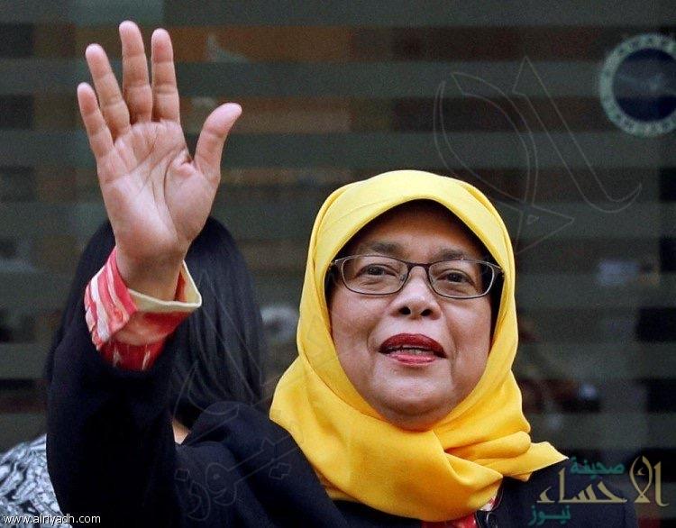 انتخاب حليمة يعقوب أول رئيسة لسنغافورة