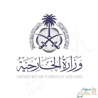 المملكة: ما نُشر في وكالة الأنباء القطرية هو استمرار لتحريف السلطة القطرية للحقائق