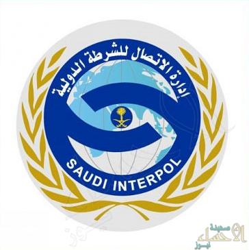 الانتربول السعودي يسترد مطلوباً لسلطات المملكة