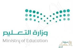 إرجاء صرف «العلاوة السنوية» لموظفي السلك التعليمي 3 أشهر