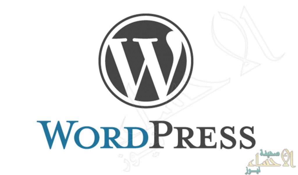 """اكتشاف ثغرة خطيرة بـ""""ووردبريس"""" أشهر موقع لإدارة الصحف الإلكترونية"""