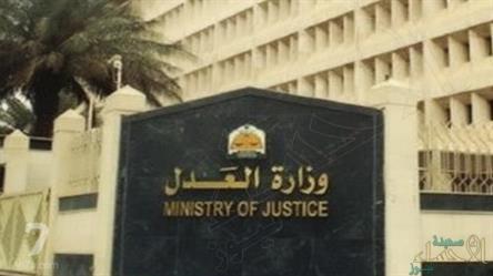 «العدل» تُناقش ملاحظات نظام المرافعات الشرعية.. غدًا