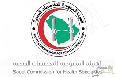 الدكتورة منال بنت عبدالعزيز الناصر… أول قيادية نسائية في هيئة التخصصات الصحية