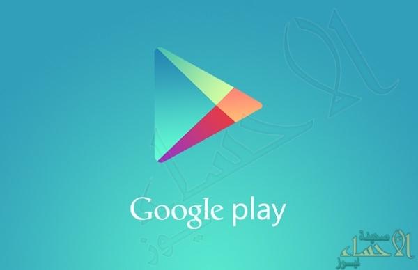 ميزة جديدة من Google Play لتجربة التطبيقات قبل تثبيتها