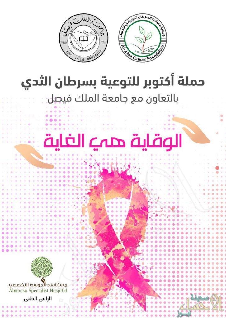"""جمعية مكافحة السرطان الخيرية… تطلق فعاليات حملة """"أكتوبر للتوعية بسرطان الثدي"""""""