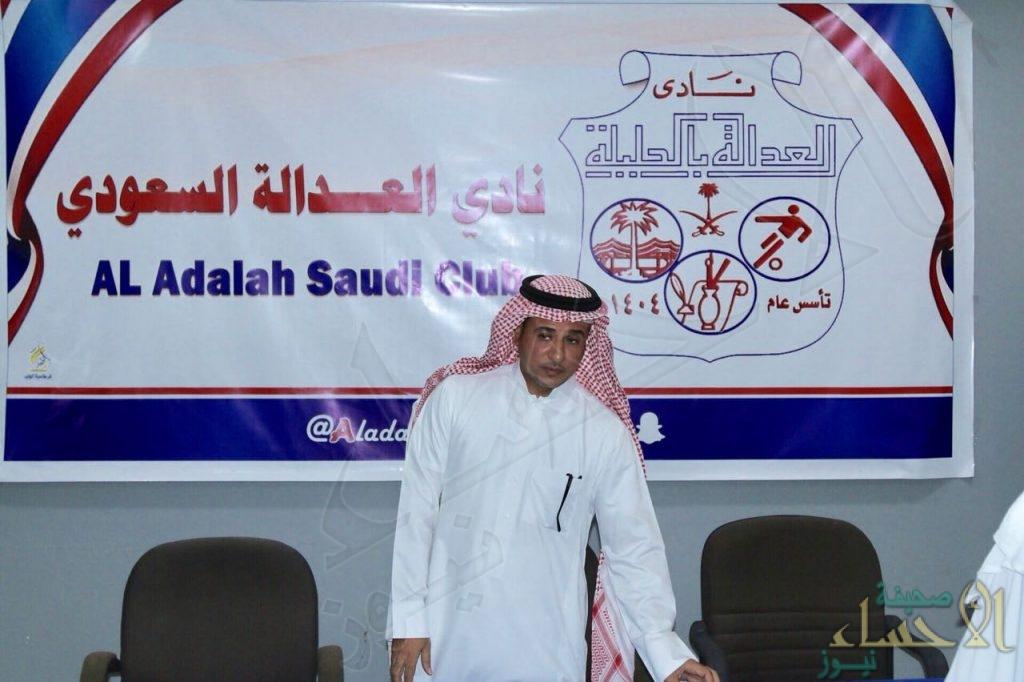 الكشي نائباً لرئيس نادي العدالة والبلادي أميناً عاماً
