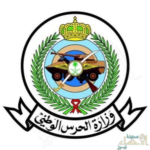 وزارة الحرس الوطني تودع راتب الشهرين بحسابات المرابطين