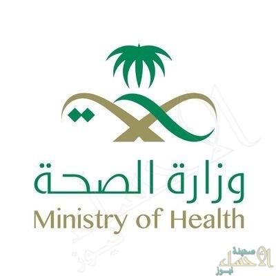 وزارة الصحة تتلقى ٧٦٧ بلاغاً عن مقاصف مدرسية مخالفة