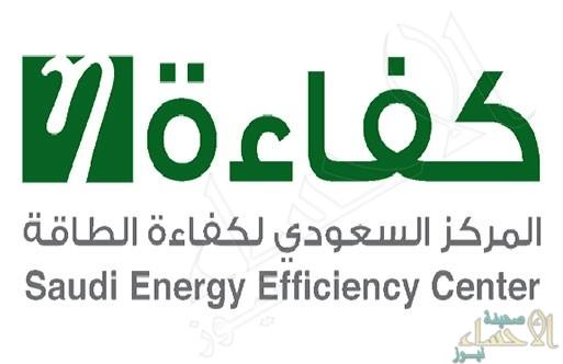 وظائف شاغرة لحملة البكالوريوس والدبلوم بالمركز السعودي لكفاءة الطاقة