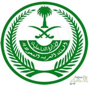 وزارة الداخلية تنفذ حكم القتل (حد الحرابة) في جانيين بمدينة الرياض