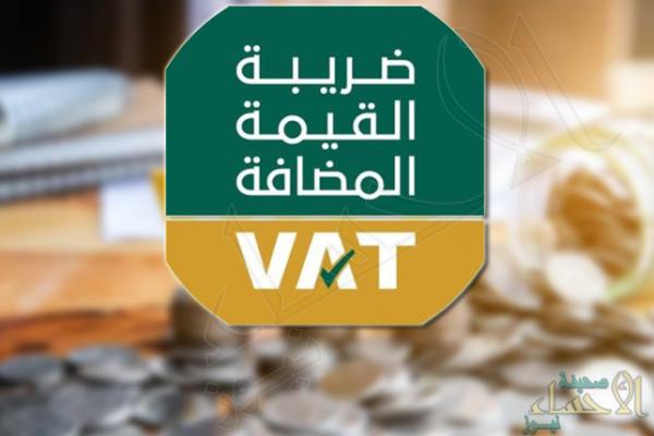 """""""القيمة المضافة"""" للمنشآت: احذروا تحصيل أي أموال قبل يناير"""
