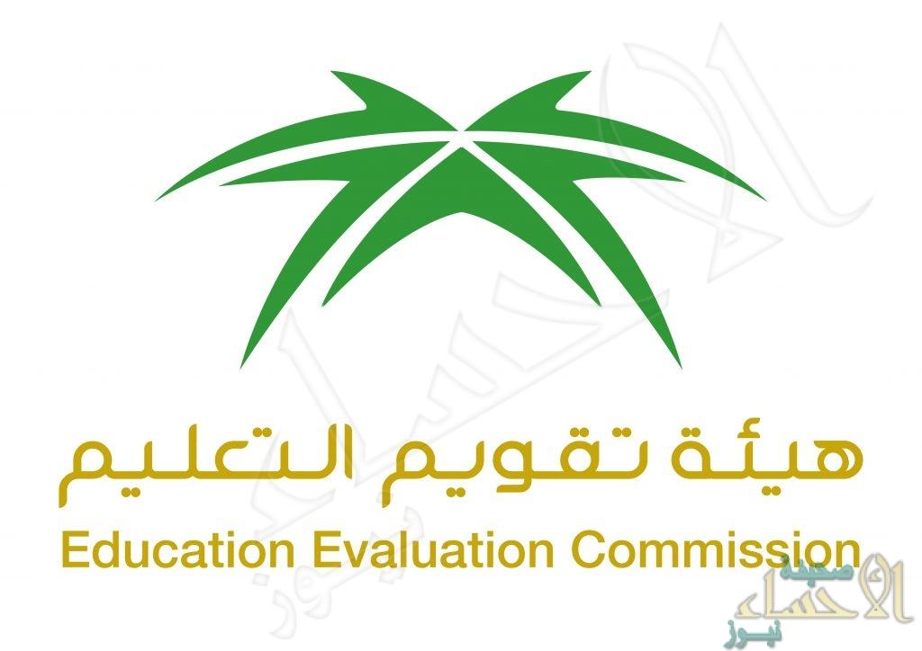 """""""تقويم التعليم"""" تبدأ عمليات الإطار الوطني للمؤهلات وترفع جودة التدريب"""
