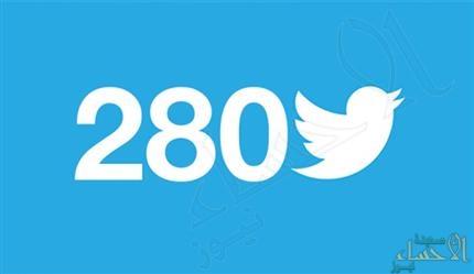 """تويتر.. يُضاعف حروفه إلى """"280حرفاً"""""""