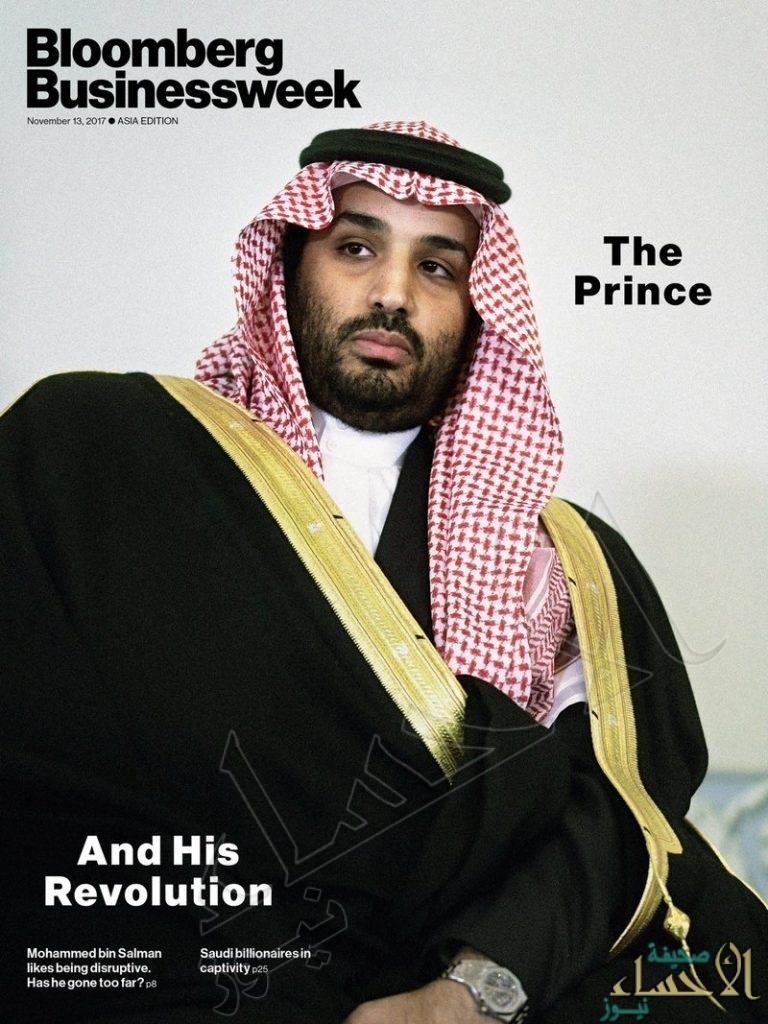 """""""محمد بن سلمان"""" يتصدّر مجلة """"بلومبرج"""" الشهيرة بعنوان """"الأمير وثورته"""""""
