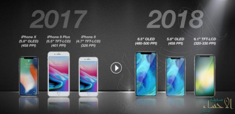 """""""أبل"""" تخطط لإطلاق 3 هواتف """"آيفون"""" جديدة.. وهنا بشرى سارة!!"""