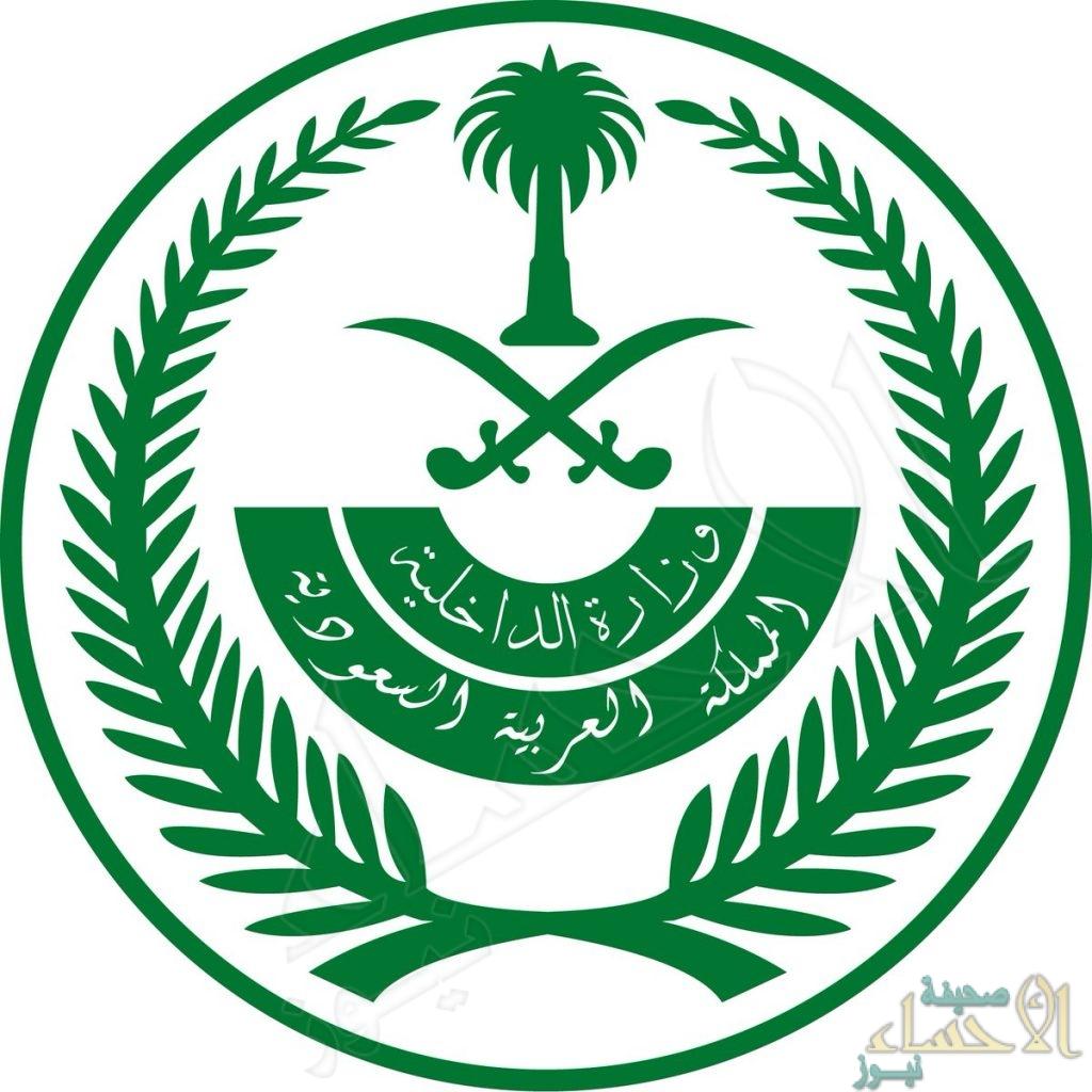 الداخلية تُنفذ القصاص بمواطن قتل زوجته في الرياض