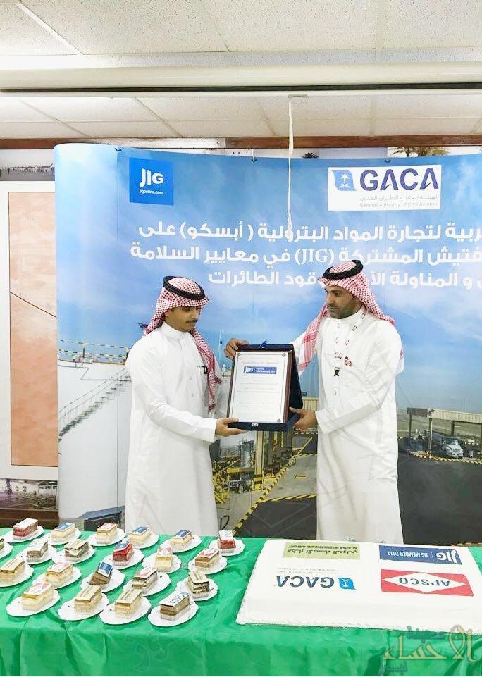 """إدارة مطار الأحساء الدولي تحتضن احتفال """"أبسكو"""" بحصولها على شهادة دولية"""