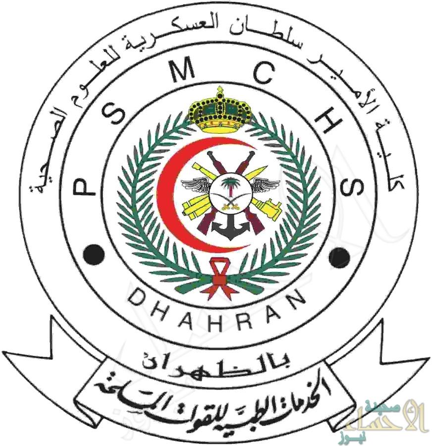 وظائف أكاديمية شاغرة في كلية الأمير سلطان العسكرية