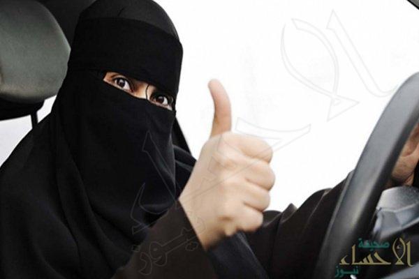 توجه لإعفاء النساء من بعض العقوبات المرورية