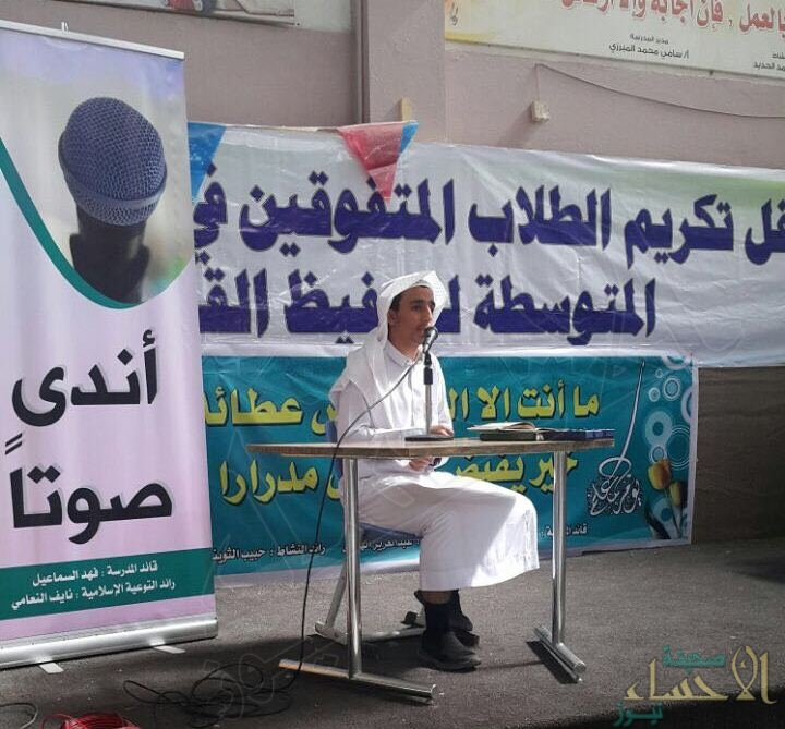 متوسطة الإمام نافع لتحفيظ القرآن الكريم تقيم مسابقة أندى صوت