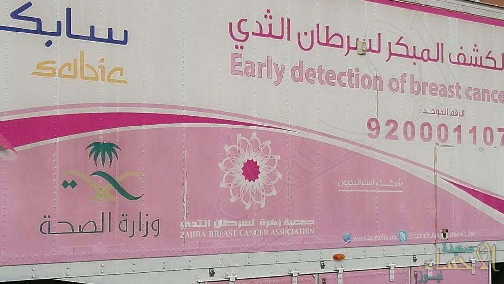 """ليومين فقط .. """"الكشف المبكر عن سرطان الثدي"""" مجاناً بمركز الخرس الصحي في المبرز"""