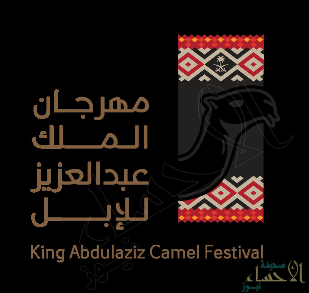 """تسجيل أكثر من 38 ألفاً من الإبل في مهرجان الملك عبدالعزيز للإبل """" الثاني """""""