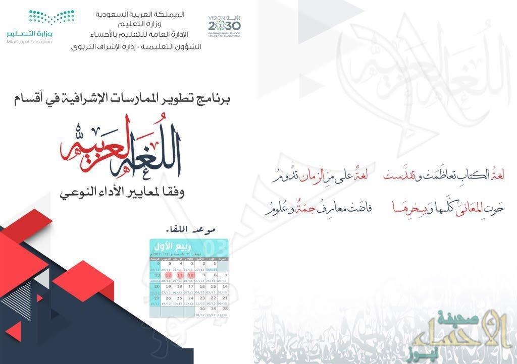 أكثر من 50 مشاركاً في ملتقى تطوير الممارسات الإشرافية في أقسام اللغة العربية