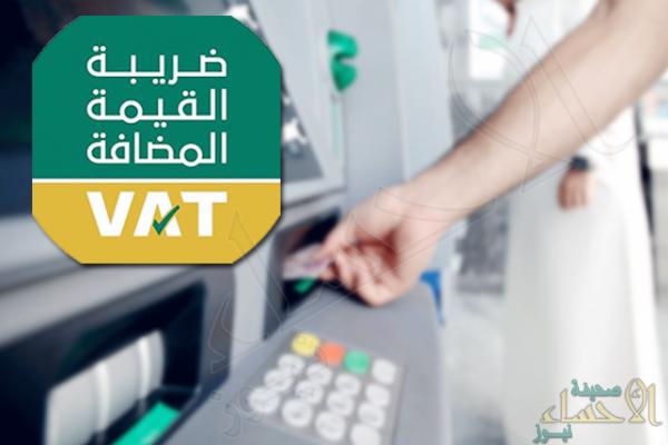 ساما: تعديلات جديدة تسهم في تيسير إجراءات فتح الحسابات البنكية