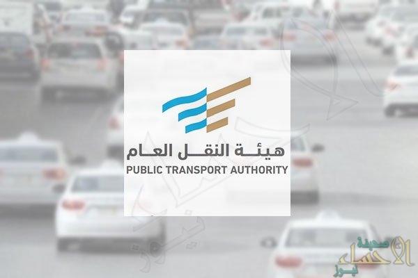 بحث تحرير سوق نقل الركاب بالحافلات في السعودية