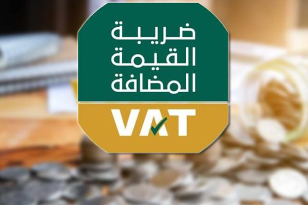 مزايا التطبيق الرسمي لضريبة «القيمة المضافة» ورابط التحميل